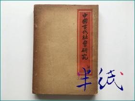 郭沫若 中国古代社会研究  1946年中亚书局再版