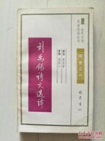 古代文史名著选译丛书-刘禹锡诗文选译