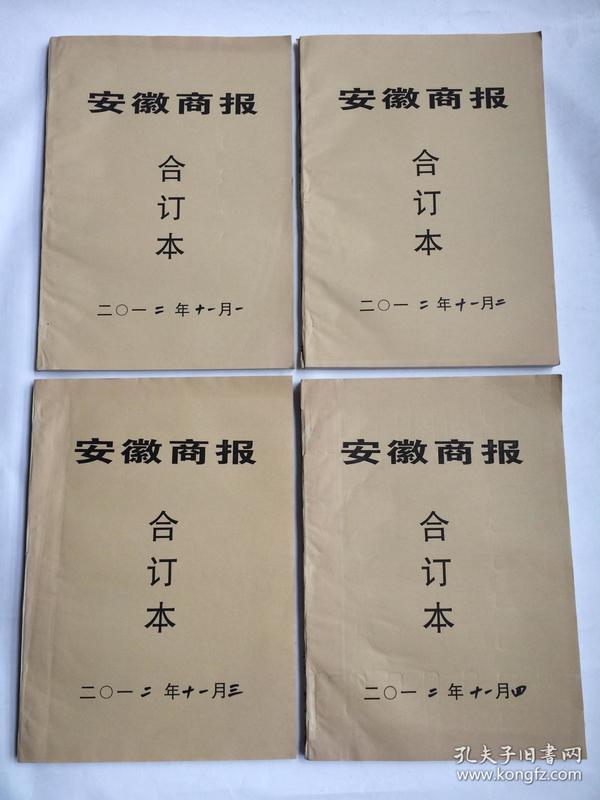 安徽商报2012年11月合订本【超厚,有党的十八大等内容】
