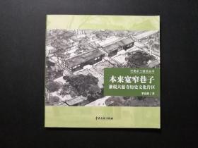 巴蜀乡土建筑丛书:本来宽窄巷子(私藏品好)