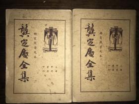 《龚定庵全集》上海中央书店1935年版 上下2册同售