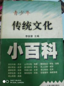 特价!青少年传统文化小百科 9787532526734