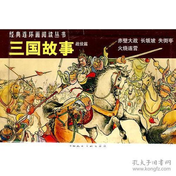 三国故事(战役篇)-经典连环画阅读丛书