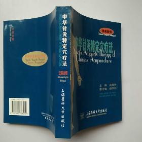 中华针灸特定穴疗法:汉英对照