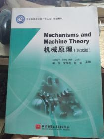 Mechanisms and Machine Theory机械原理(英文版)