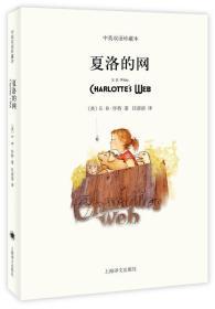 夏洛的网 中英双语珍藏本