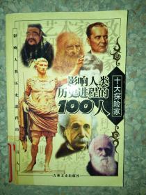 正版图书影响人类历史进程的100人探险家9787807021094