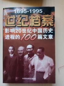 1895-1995世纪档案