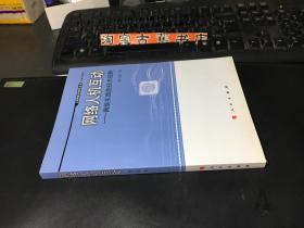 人的网络实践研究丛书·网络人机互动:网络实践的技术视野