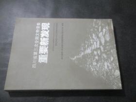 四川省第三次全国文物普查重要新发现