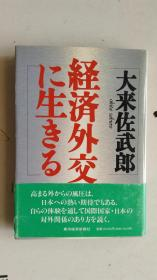 日文原版    経済外交に生きる   32开