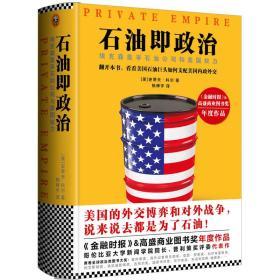 石油即政治:埃克森美孚石油公司和美国权力:exxonmobil and american power