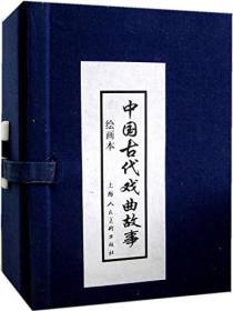 中国古代戏曲故事