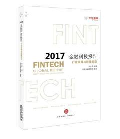2017金融科技報告:行業發展與法律前沿