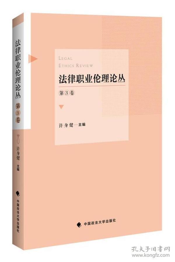 9787562077275法律职业伦理论丛(第3卷)