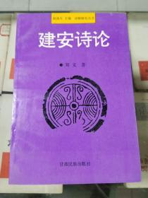 建安诗论(作者签名本赠汤炳正)94年初版 印量1000册