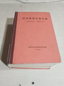 经济政策法规选编(1978.12 - 1984.10)