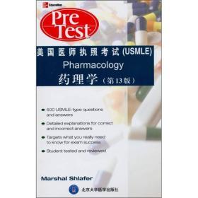 药理学(第13版)