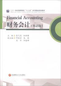 财务会计(双语版)