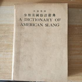 英汉双解分类美国俗语辞典