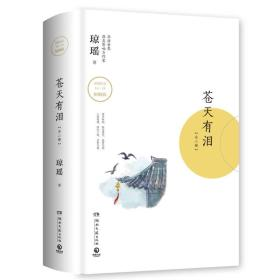 苍天有泪(套装共2册)精装
