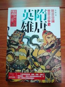 隋唐英雄 隋唐帝国世界战争史