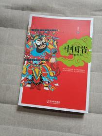 中国风格:中国节  哈尔滨出版社