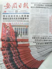 国庆报! 安徽日报2018年10月1日