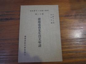 《清赵惠甫先生烈文年谱》