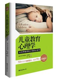 儿童教育心理学:全世界教师和父母的必读书