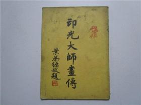 1970年版 印光大师画传 (叶恭绰 吴湖帆 敬题)全书由名家书画构成