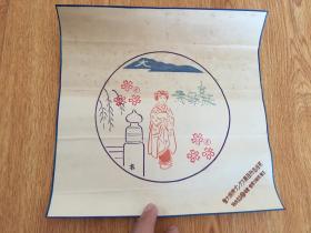 民国日本印刷《京洛名所百景图章押捺大会》宣传画一张