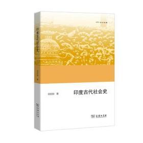 新书--欧亚备要:印度古代社会史
