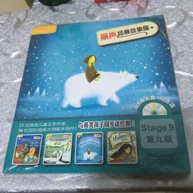 外语社英语分级阅读:丽声经典故事屋(第9级)