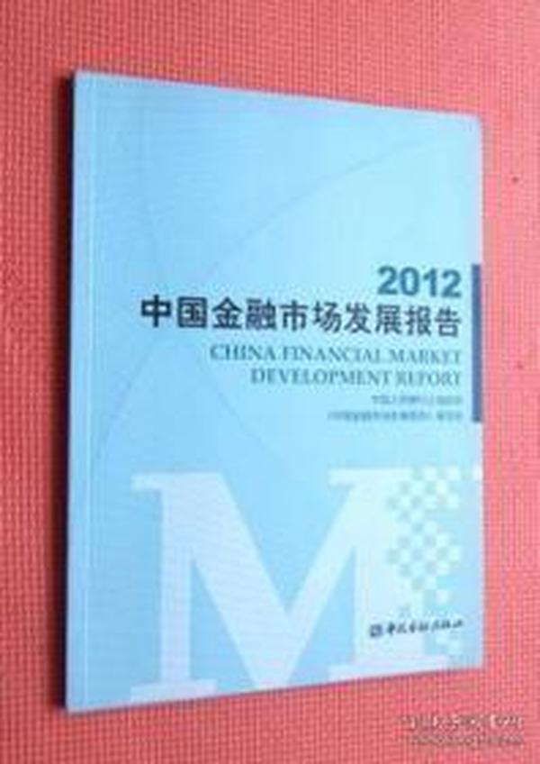 2012中国金融市场发展报告