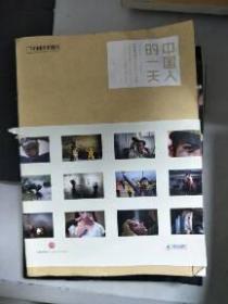 (正版现货~)中国人的一天9787508646275