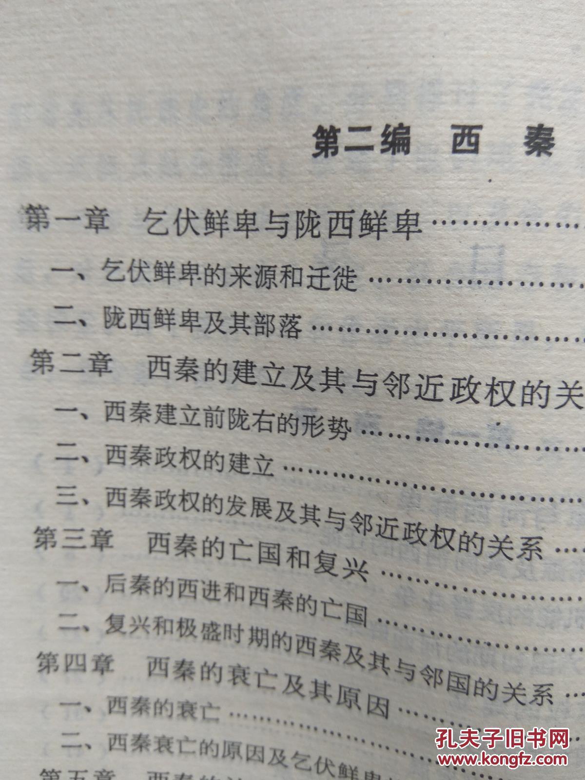 予秦书简谱