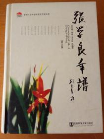 张学良年谱(修订版)
