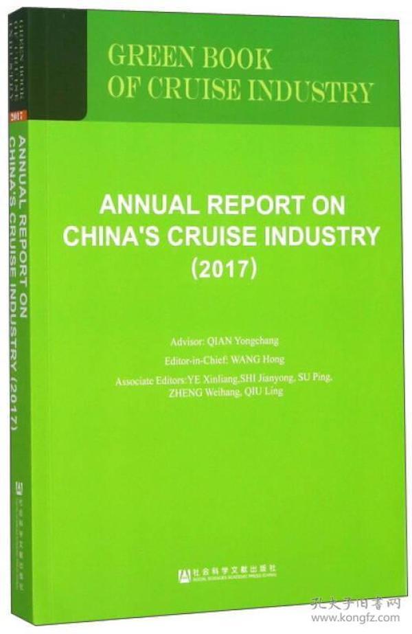 中国邮轮产业发展报告(2017 英文版)