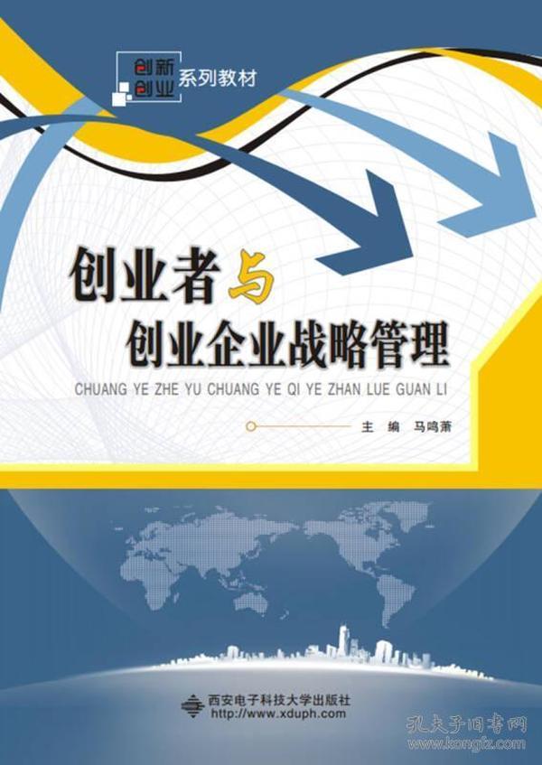 9787560646756创业者与创业企业战略管理