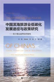 中国滨海旅游业低碳化发展途径与政策研究-基于碳足迹理论的视角