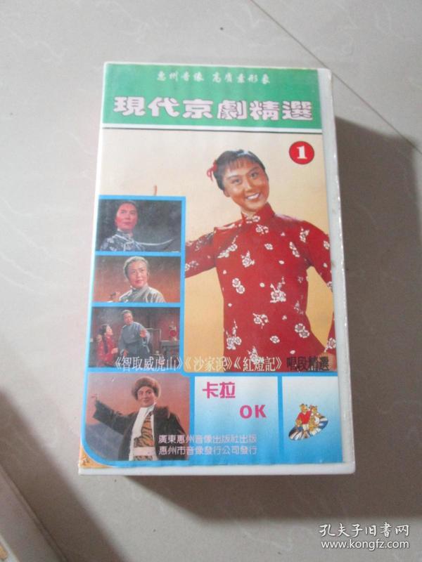 怀旧录像带录影带 现代京剧精选1 智取威虎山 沙家浜 红灯记唱段精选 卡拉OK