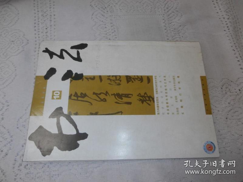 书法【10】2006年第10期