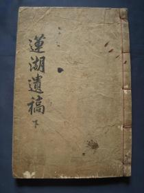 莲湖遗稿  存卷三卷四 线装本 朝鲜刻本