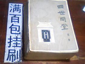 四世同堂(百花文艺出版社厚册100段全1246页 平装本 )