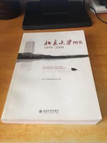 北京大学图史