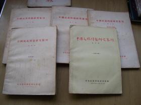 中国民族问题研究集刊第1 2 3 4 5辑..50年代版***16开【书架1-3】