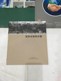 2017上海写作计划(实物实拍,上海市作家协会主席王安忆签名本)