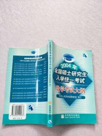 2004年全国硕士研究生入学统一考试数学考试大纲[实物图片】