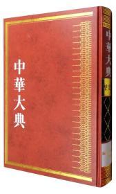 历史典编年分典元总部中华大典
